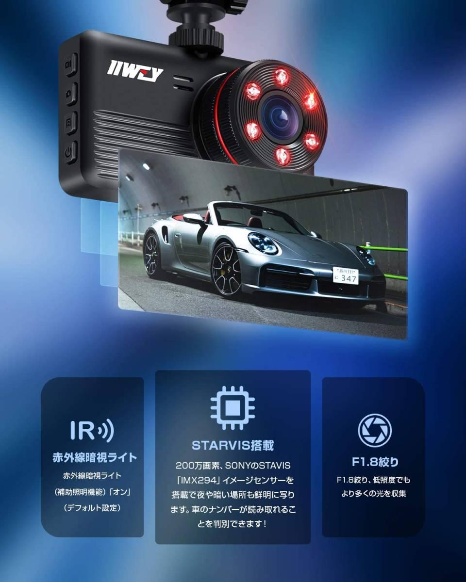 【令和3年版、GPS付き】ドライブレコーダー IIWEY 前後カメラ GPS搭載 赤外線暗視ライトSONY IMX294センサー 1080PフルHD A228_画像3