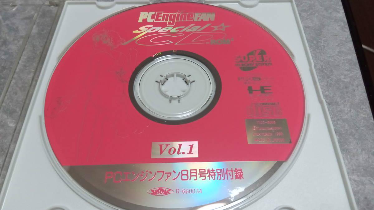 ●送料無料● PCエンジンファン体験版 special CD-ROM●96年版●PCエンジンSUPER CD ROM2●