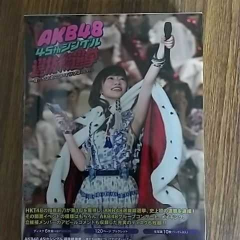 AKB48/45thシングル選抜総選挙~僕たちは誰について行けばいい?