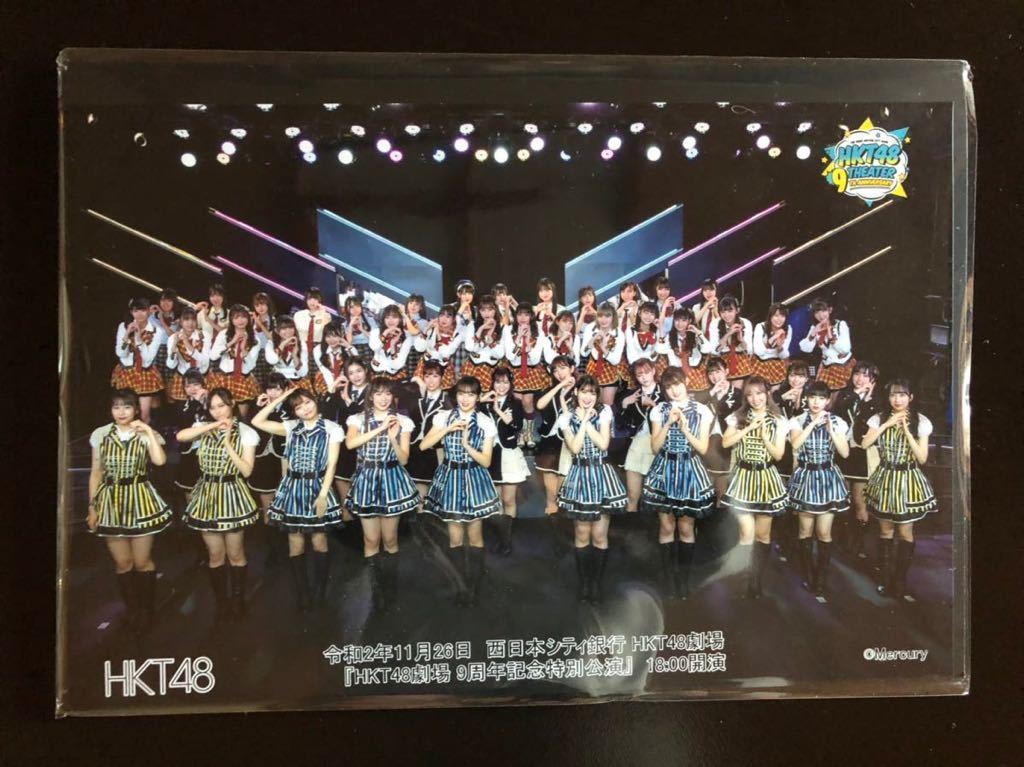 HKT48 劇場9周年記念 特別公演 生写真 A4サイズ