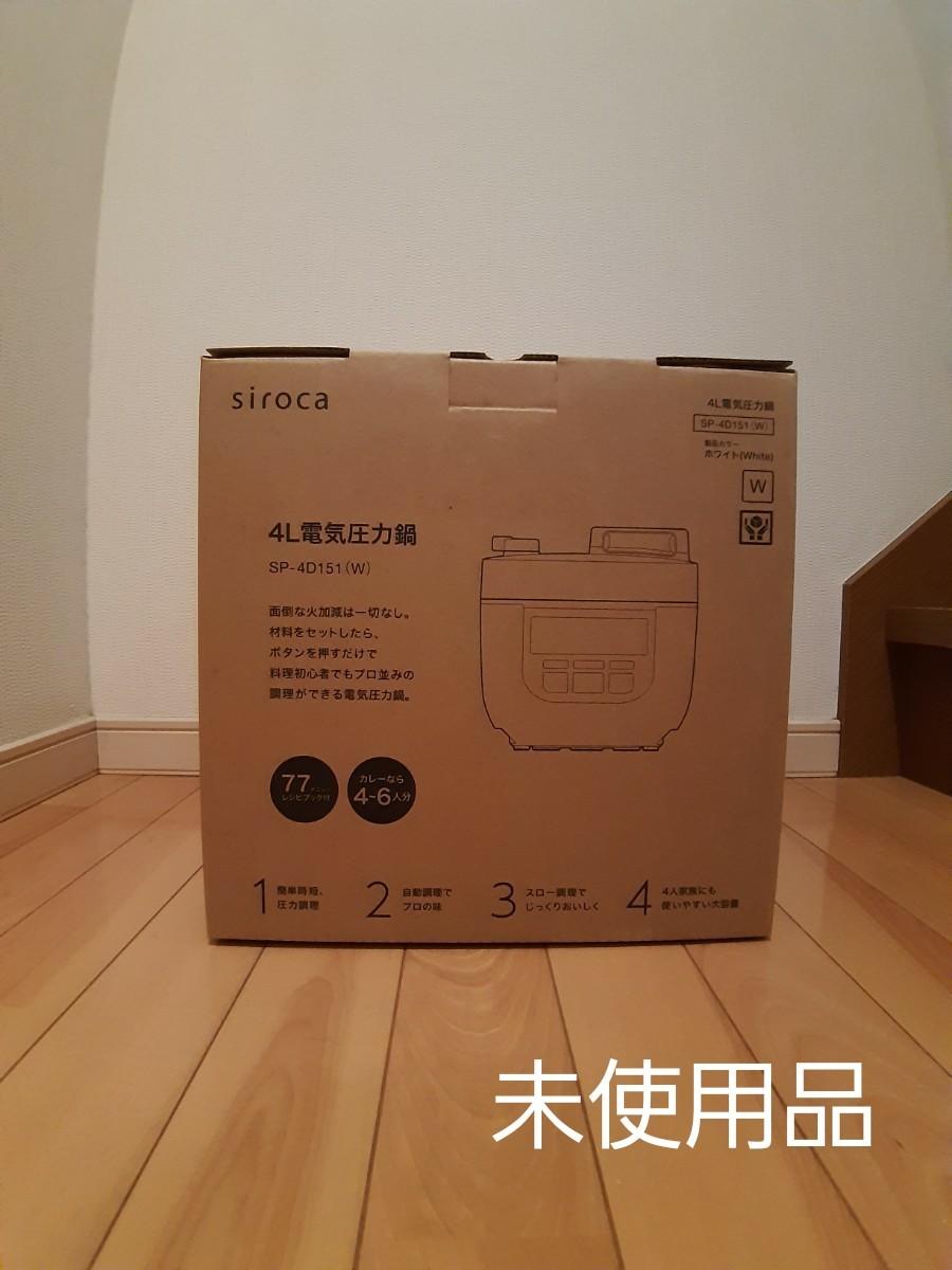 siroca シロカ 電気圧力鍋 sp4d151