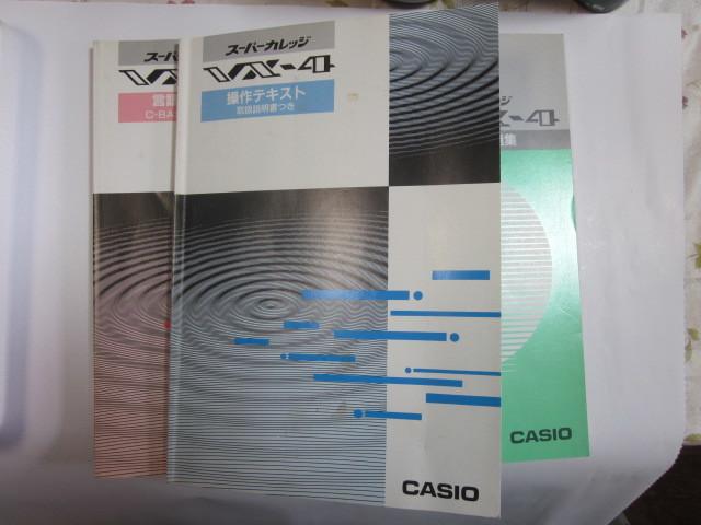 カシオ ポケットコンピュータ VX-4  ジャンク品_画像8
