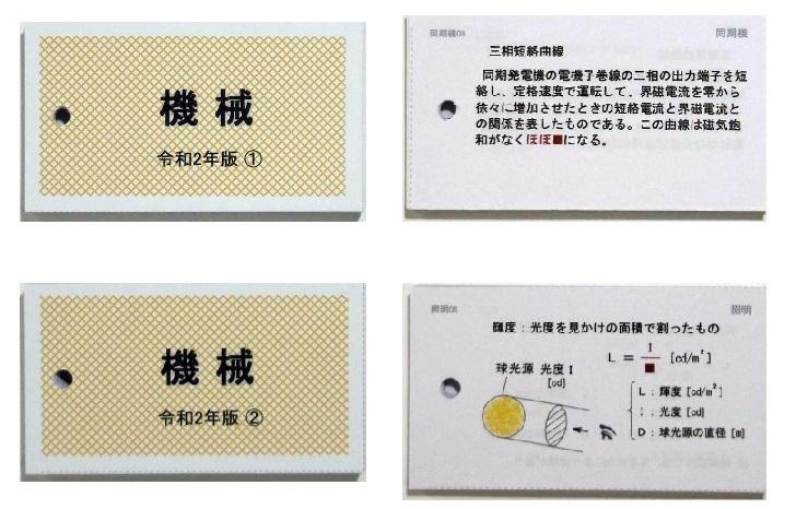 電験三種 単語カード+過去問DVD 機械_画像2