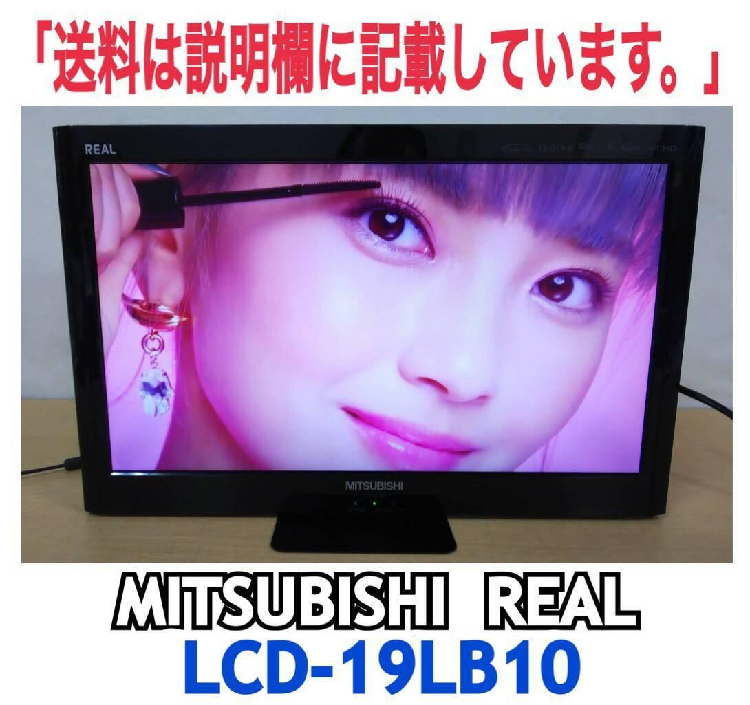 良品「しゃべるテレビ」三菱REAL19V型 地上・BS・110度CSデジタルハイビジョンLEDテレビ LCD-19LB10 オリジナルスタンド付 中古 9台有 _画像1
