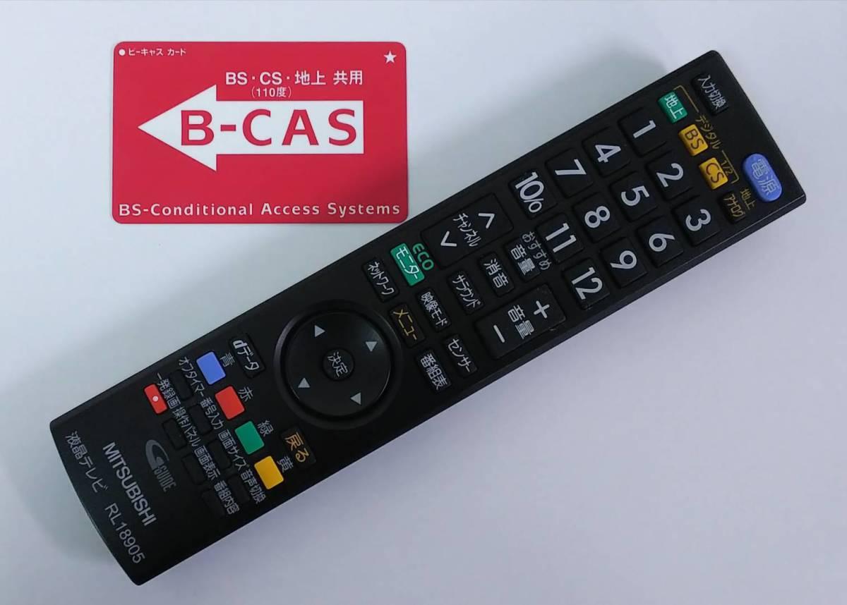 良品「しゃべるテレビ」三菱REAL19V型 地上・BS・110度CSデジタルハイビジョンLEDテレビ LCD-19LB10 オリジナルスタンド付 中古 9台有 _画像10