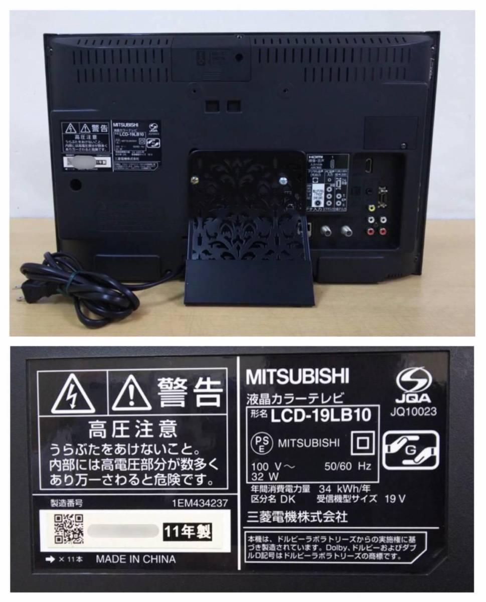良品「しゃべるテレビ」三菱REAL19V型 地上・BS・110度CSデジタルハイビジョンLEDテレビ LCD-19LB10 オリジナルスタンド付 中古 9台有 _画像7