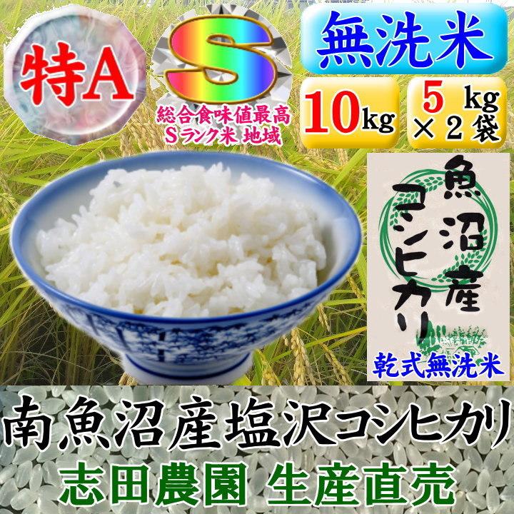 南魚沼産塩沢コシヒカリ無洗米(乾式)10kg(5kg×2)令和2年産_画像1