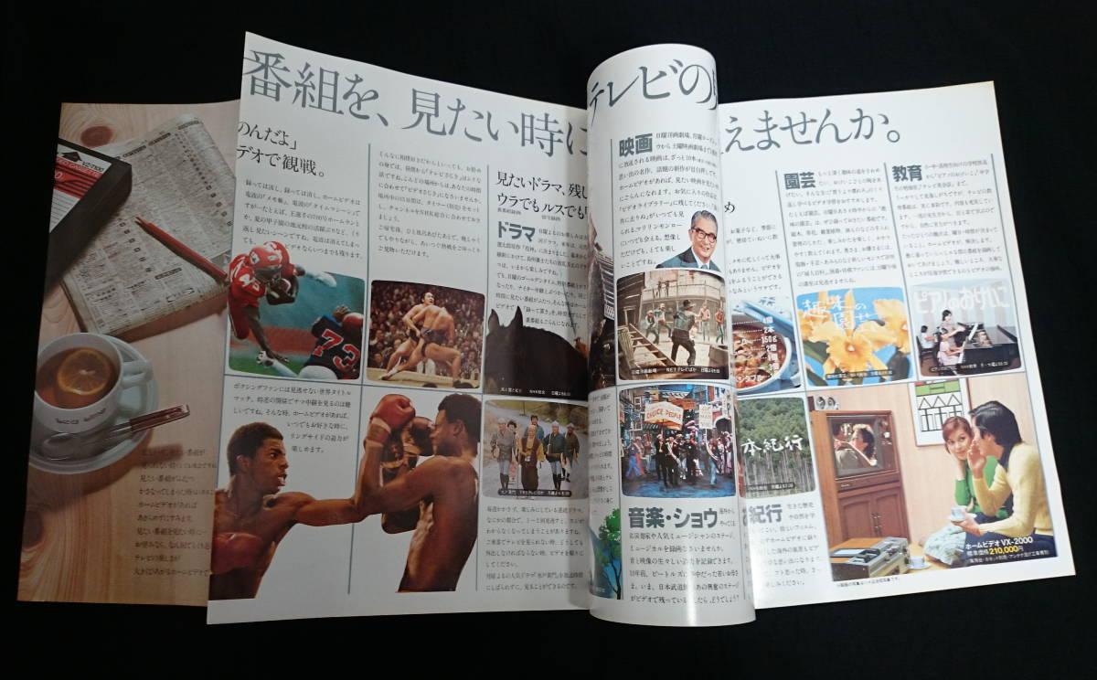 カタログ 3枚 ナショナル ホームビデオ VX-2000 ビクター VHSビデオ ビデオカメラ GC-3000_画像3