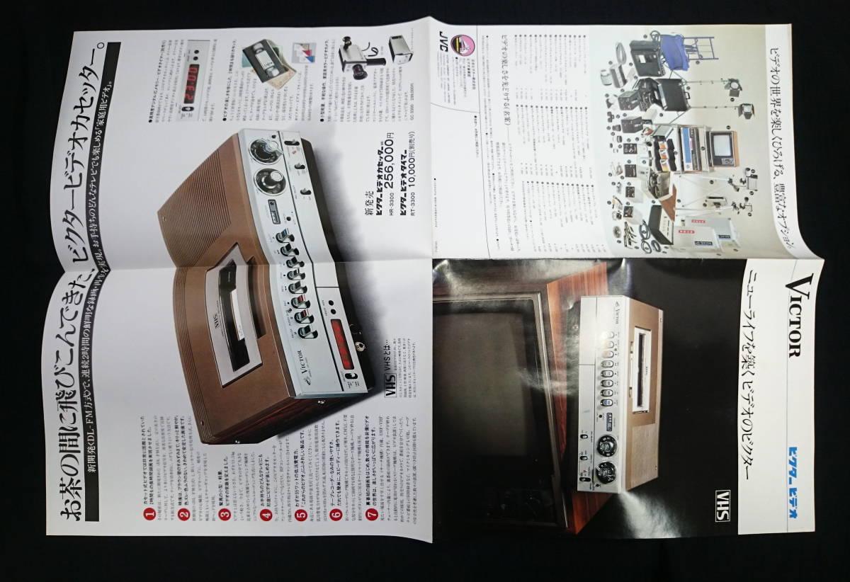 カタログ 3枚 ナショナル ホームビデオ VX-2000 ビクター VHSビデオ ビデオカメラ GC-3000_画像5