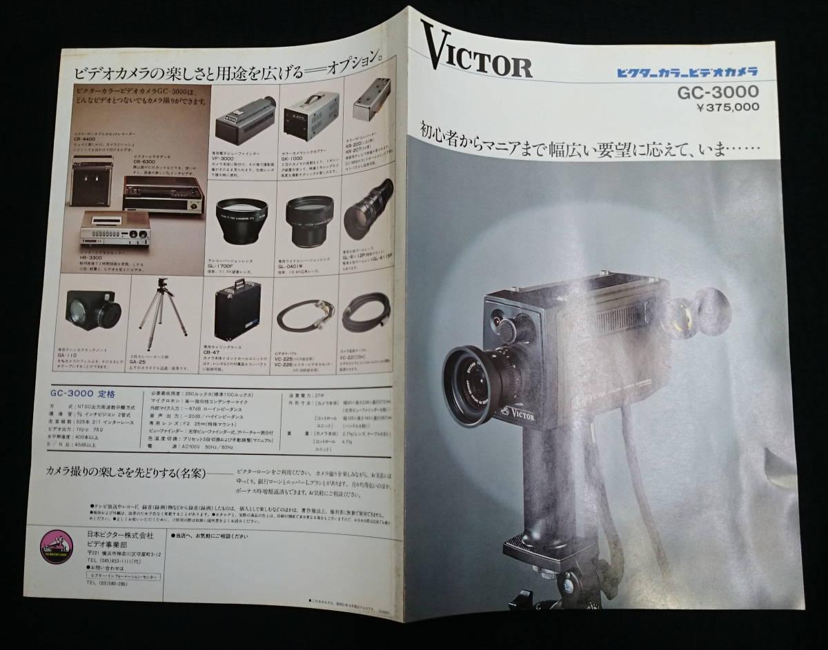 カタログ 3枚 ナショナル ホームビデオ VX-2000 ビクター VHSビデオ ビデオカメラ GC-3000_画像6