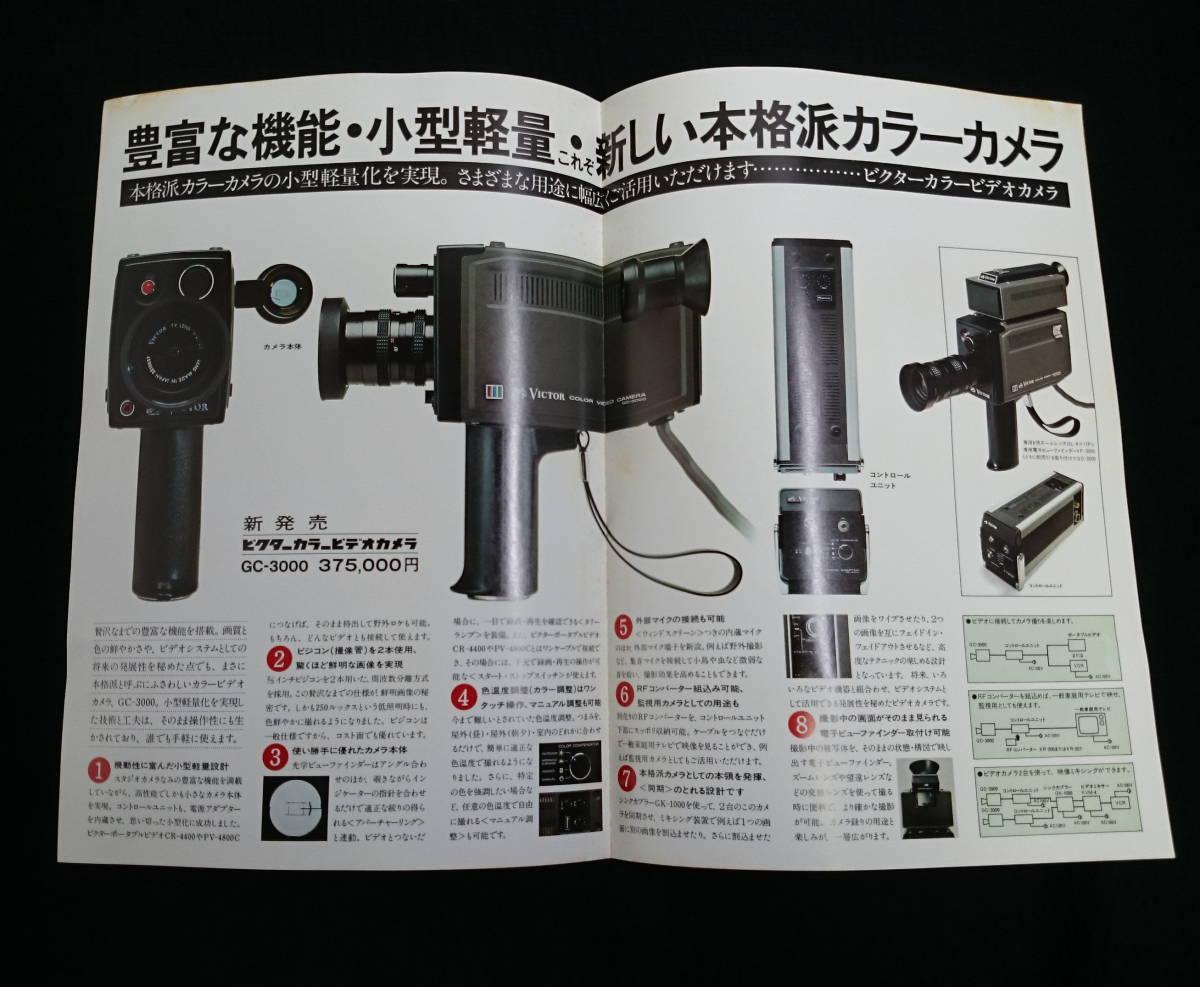 カタログ 3枚 ナショナル ホームビデオ VX-2000 ビクター VHSビデオ ビデオカメラ GC-3000_画像7