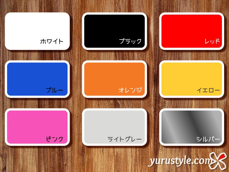 新型HUSTLER★ひょっこりステッカー★くるまっこ★ユルスタ/ハスラー HUSTLER MR52S スズキ 自動車_ステッカー色・全9色
