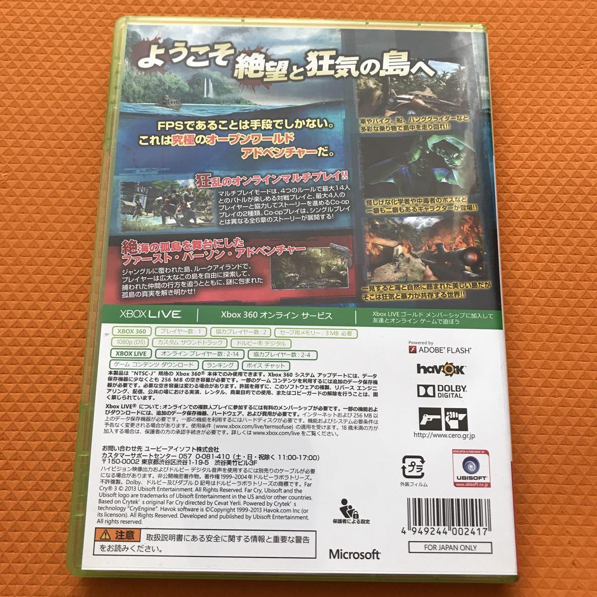 XBOX360 ファークライ3
