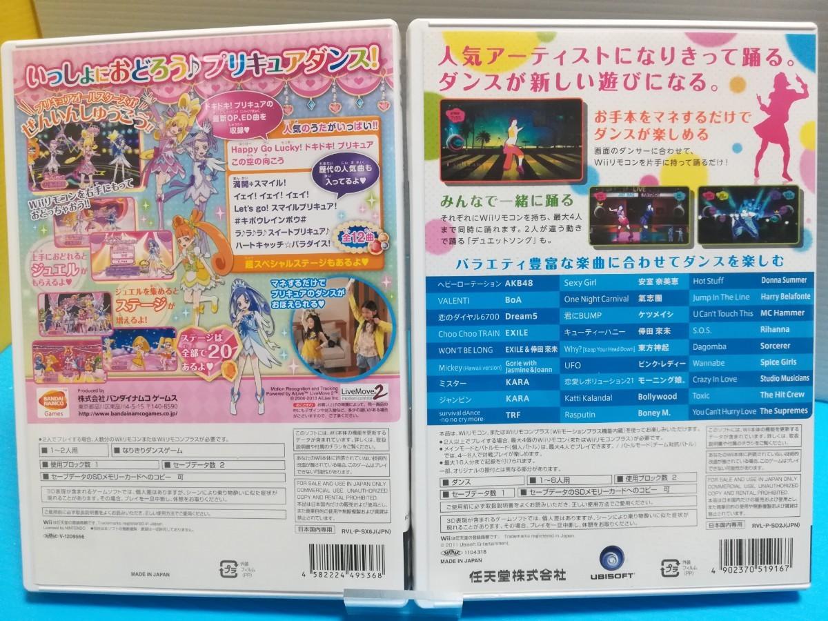 任天堂 Wiiリモコンプラス ピンク & プリキュアオールスターズ ぜんいんしゅうごう レッツダンス & ジャストダンスWii