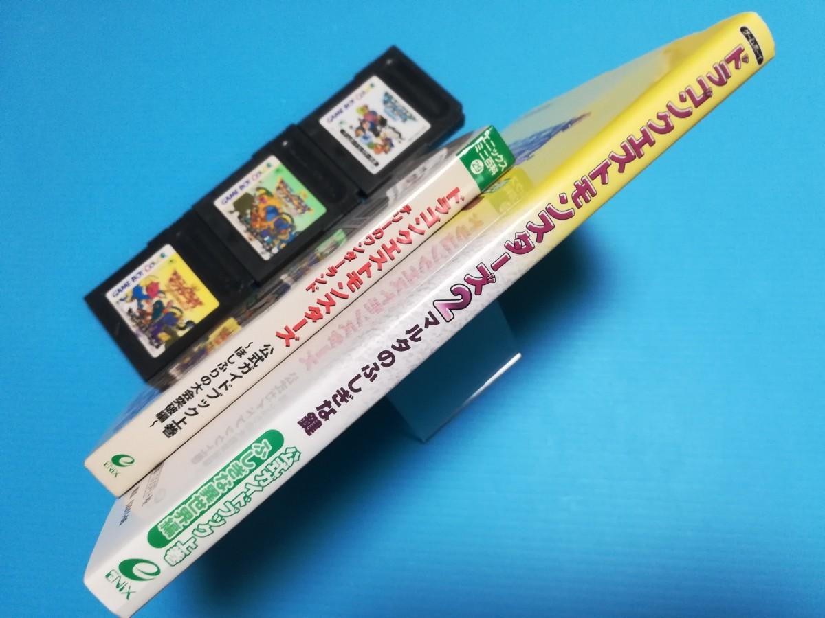 任天堂ゲームボーイカラー ドラゴンクエストモンスターズ テリーのワンダーランド ドラゴンクエストモンスターズ2 マルタのふしぎな鍵