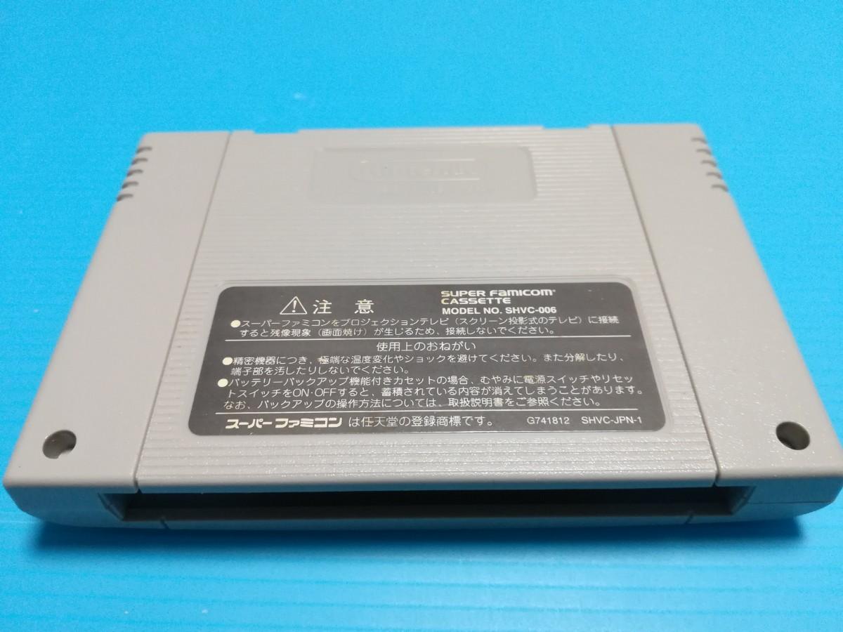 SFC  スーパーファミコンソフト フロントミッションシリーズ ガンハザード バックアップバッテリー新品交換済み