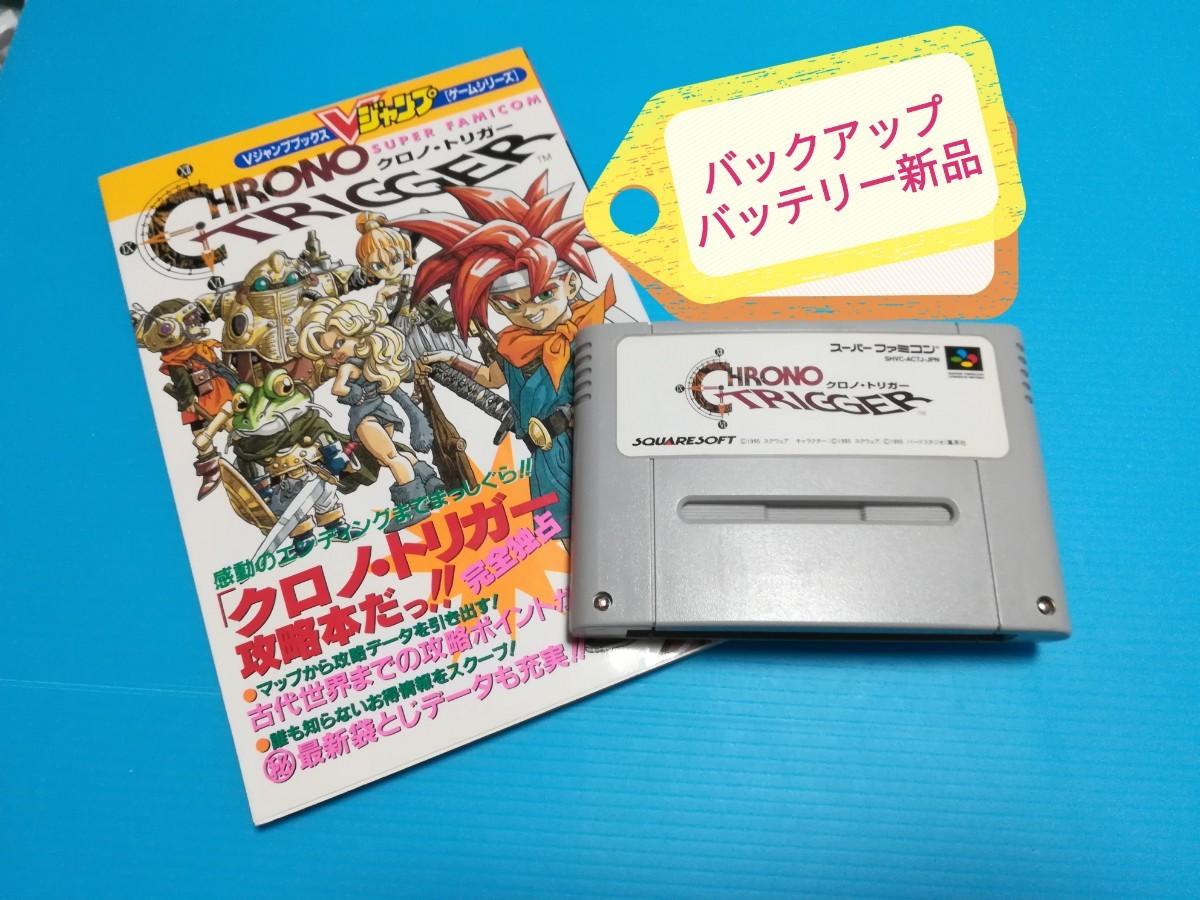 任天堂 スーパーファミコンソフト クロノ・トリガー バックアップバッテリー新品交換済み & クロノ・トリガー攻略本