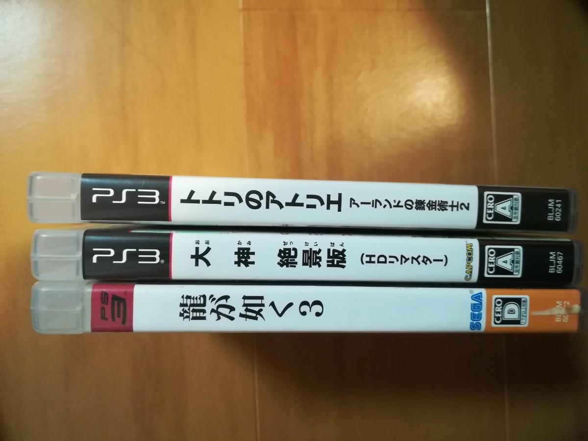 PS3用ソフト トトリのアトリエ 大神絶景版 龍が如く3