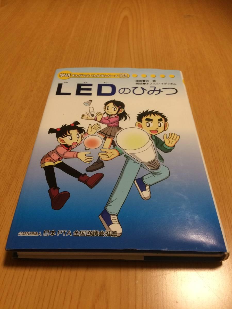 【非売品】◆学研まんがでよくわかるシリーズ 108『LEDのひみつ』_画像1