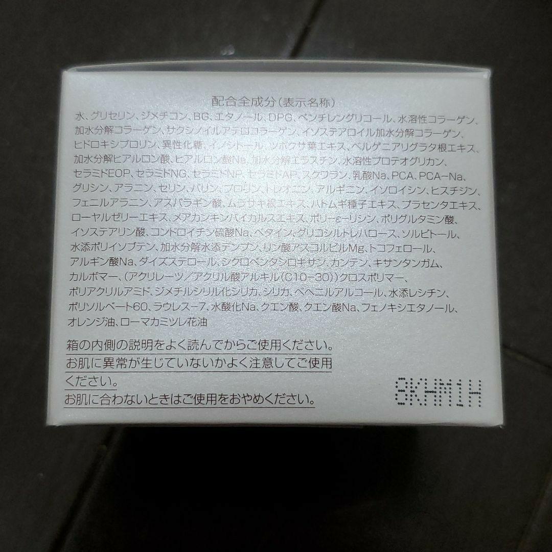 【新品未使用】パーフェクトワン モイスチャージェル 75g