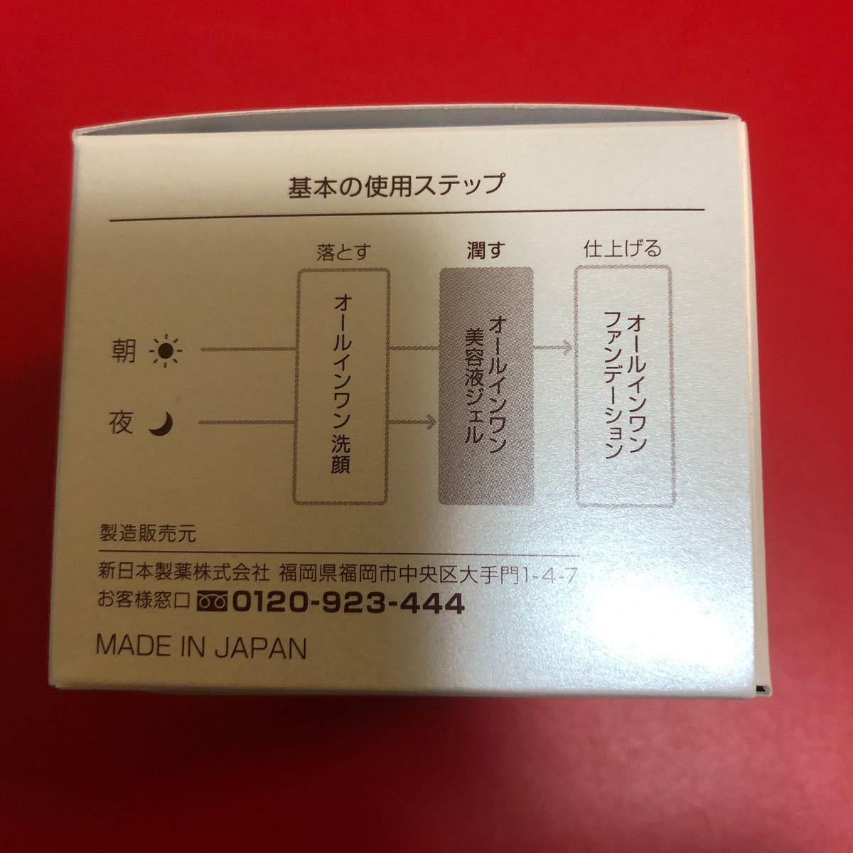 新日本製薬 パーフェクトワンモイスチャージェル 75g