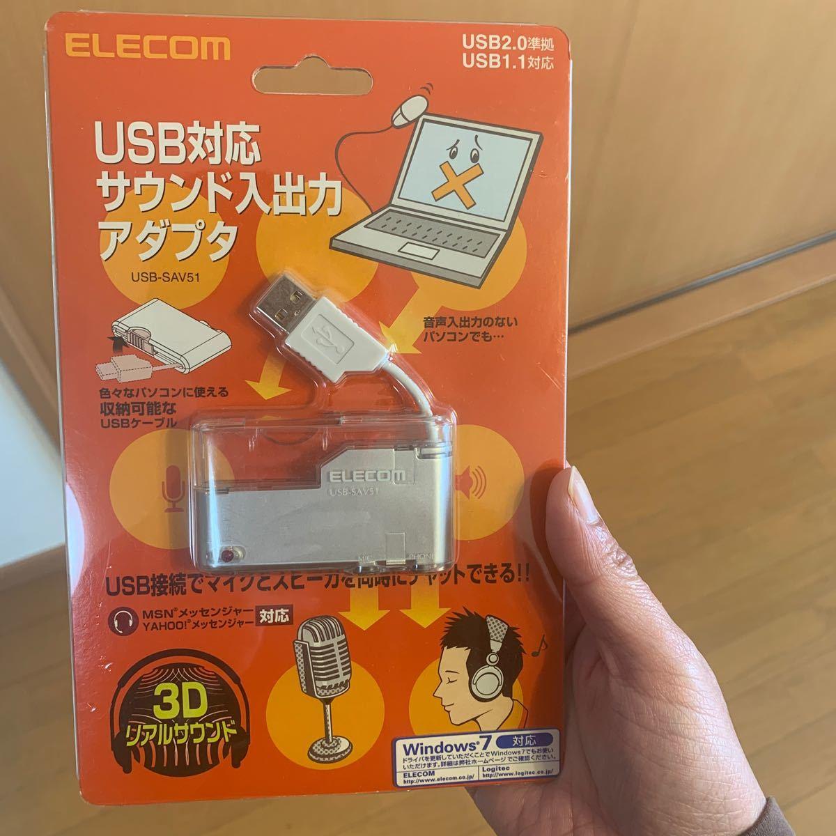 USBサウンドアダプタ USB-SAV51 エレコム