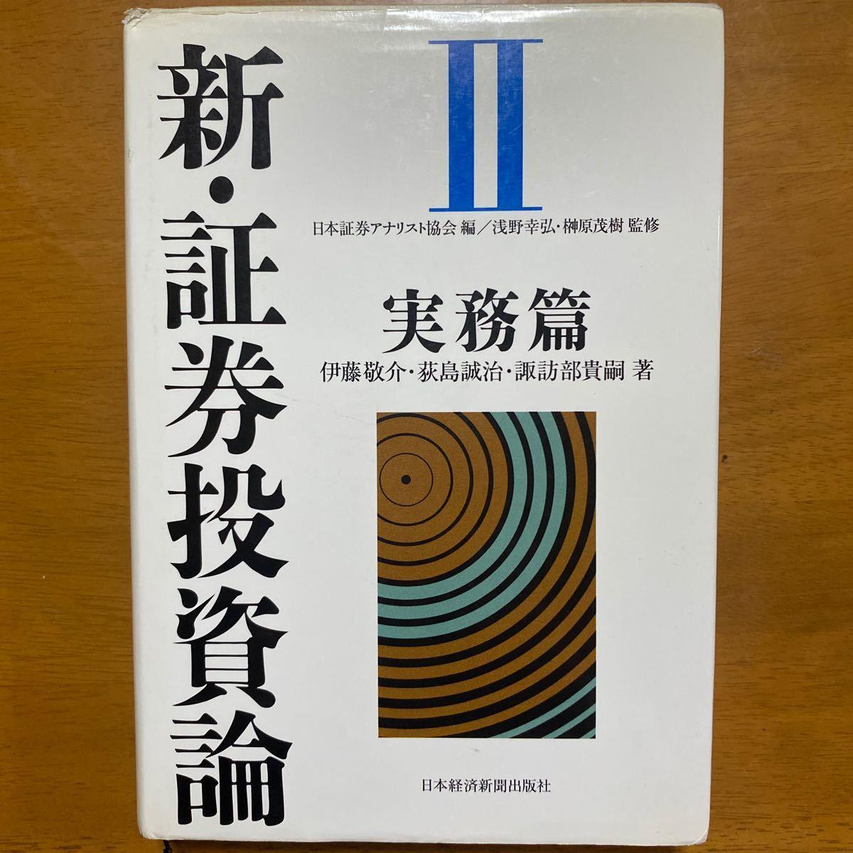 新・証券投資論  2 /日本経済新聞出版社/日本証券アナリスト協会 (単行本)