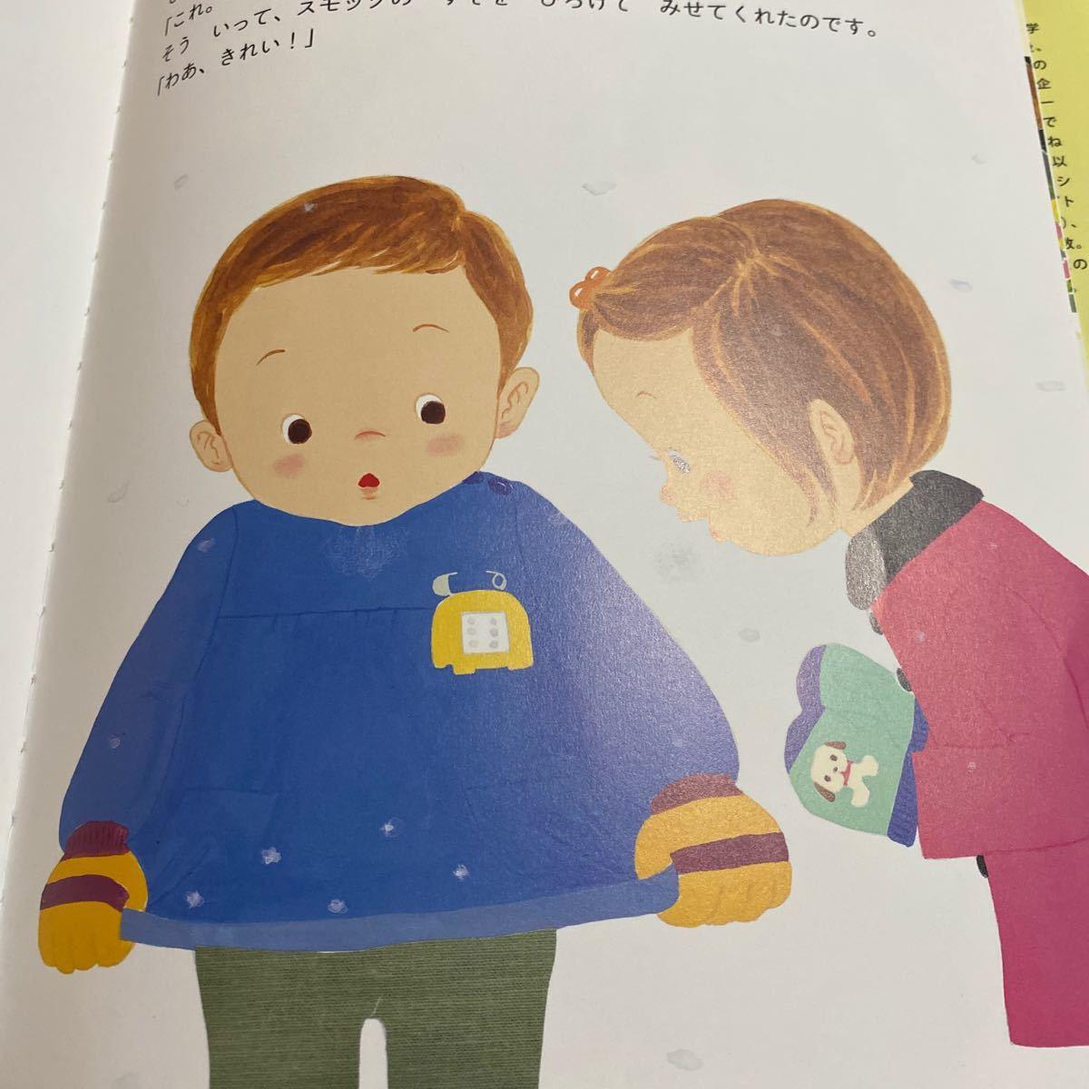 さよならようちえん   /講談社/佐古百美 (単行本) 中古