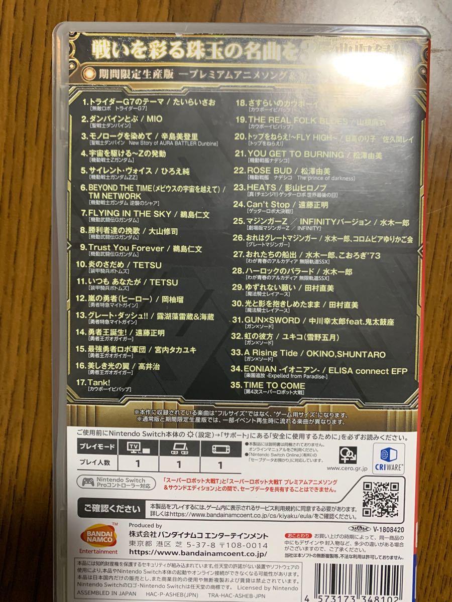 スーパーロボット大戦 T ープレミアムアニメソング&サウンドエディションー【初回封入特典】