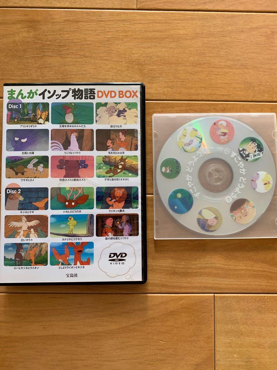 まんがイソップ物語DVD すこやかどうよう4 まとめ売り