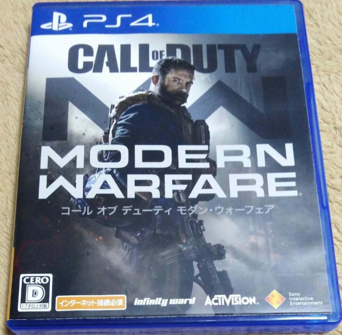 PS4 コールオブデューティ モダンウォーフェア