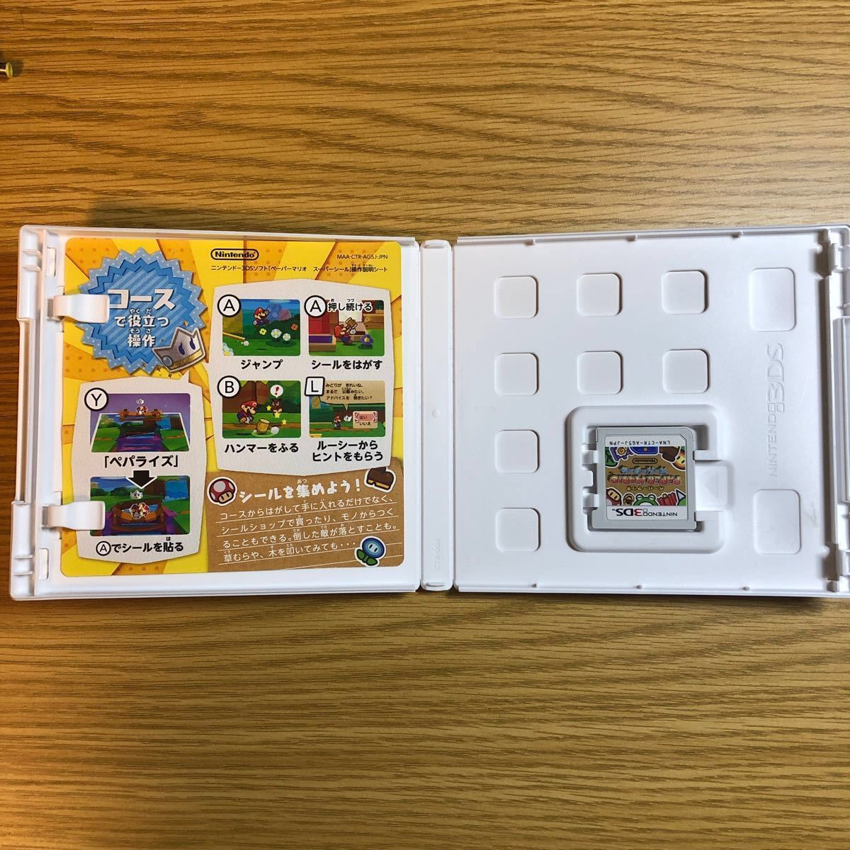 3DS ペーパーマリオスーパーシール 3DSソフト