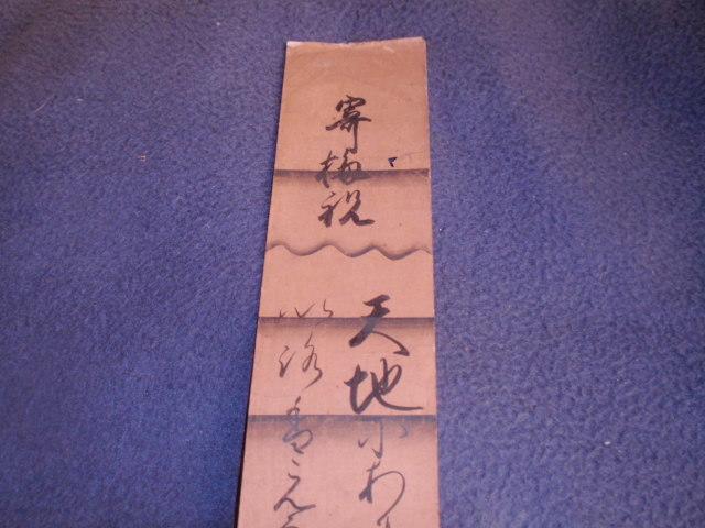 【短冊】0117 大西 良慶 法相宗の僧。京都清水寺貫主。奈良県生。 俗名は広次。_画像2