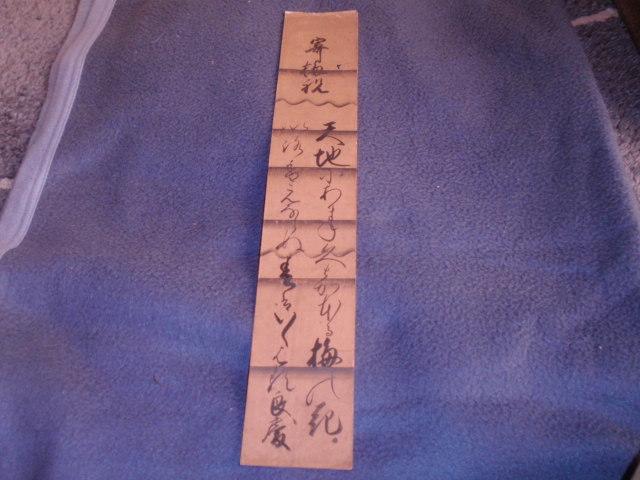 【短冊】0117 大西 良慶 法相宗の僧。京都清水寺貫主。奈良県生。 俗名は広次。_画像1