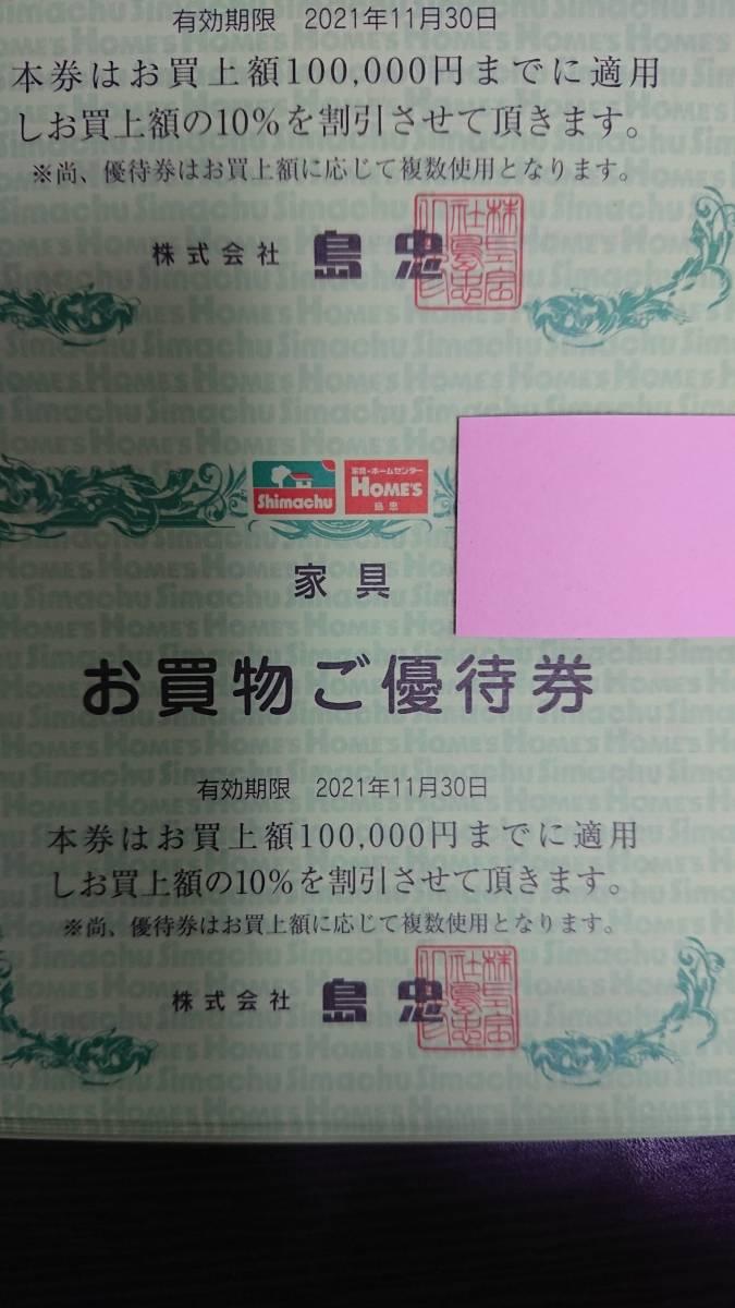 島忠 株主優待券 10万円まで10%割引券 1~4枚_画像1