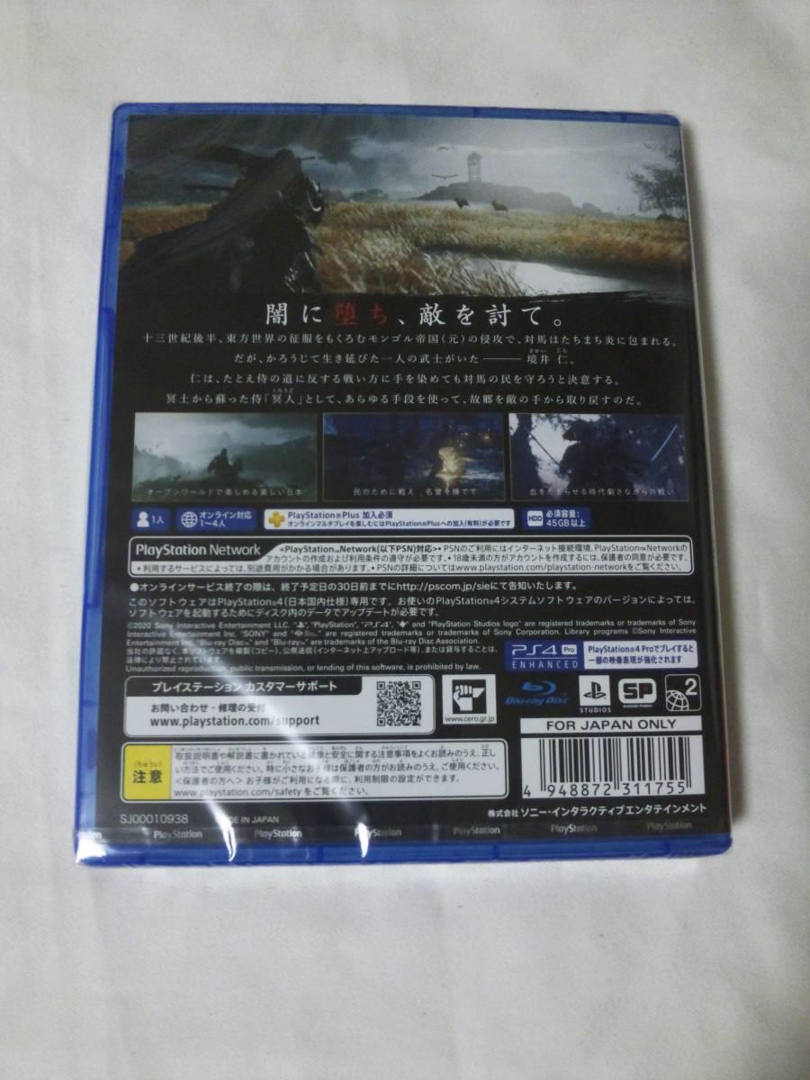 PS4 ソフト Ghost of Tsushima ゴースト オブ ツシマ 未開封品_画像2