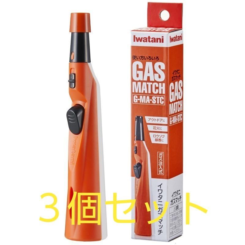イワタニガスマッチ○3個セット○新品未使用iwatani gas match