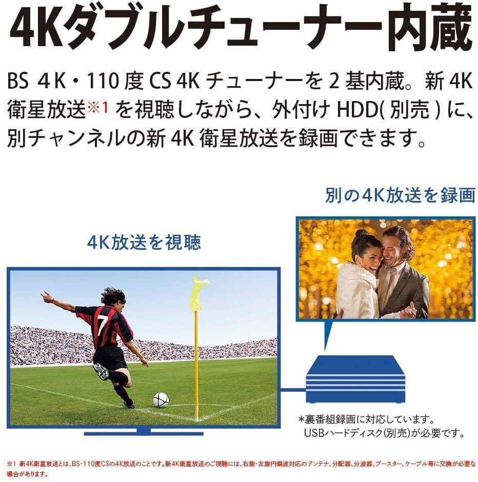 ★即決★新品大特価★シャープ 70V型 8K対応 液晶 テレビ AQUOS Android TV 4Kチューナー内蔵 HDR対応 N-Blackパネル 8T-C70BW1_画像9