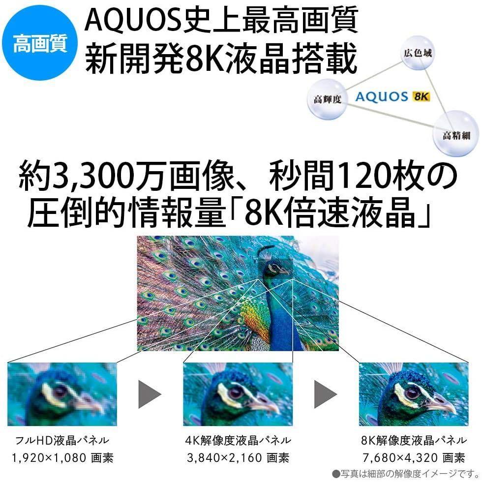 ★即決★新品大特価★シャープ 70V型 液晶 テレビ AQUOS 8T-C70AX1 8K チューナー内蔵 N-Blackパネル 8K倍速液晶 _画像3