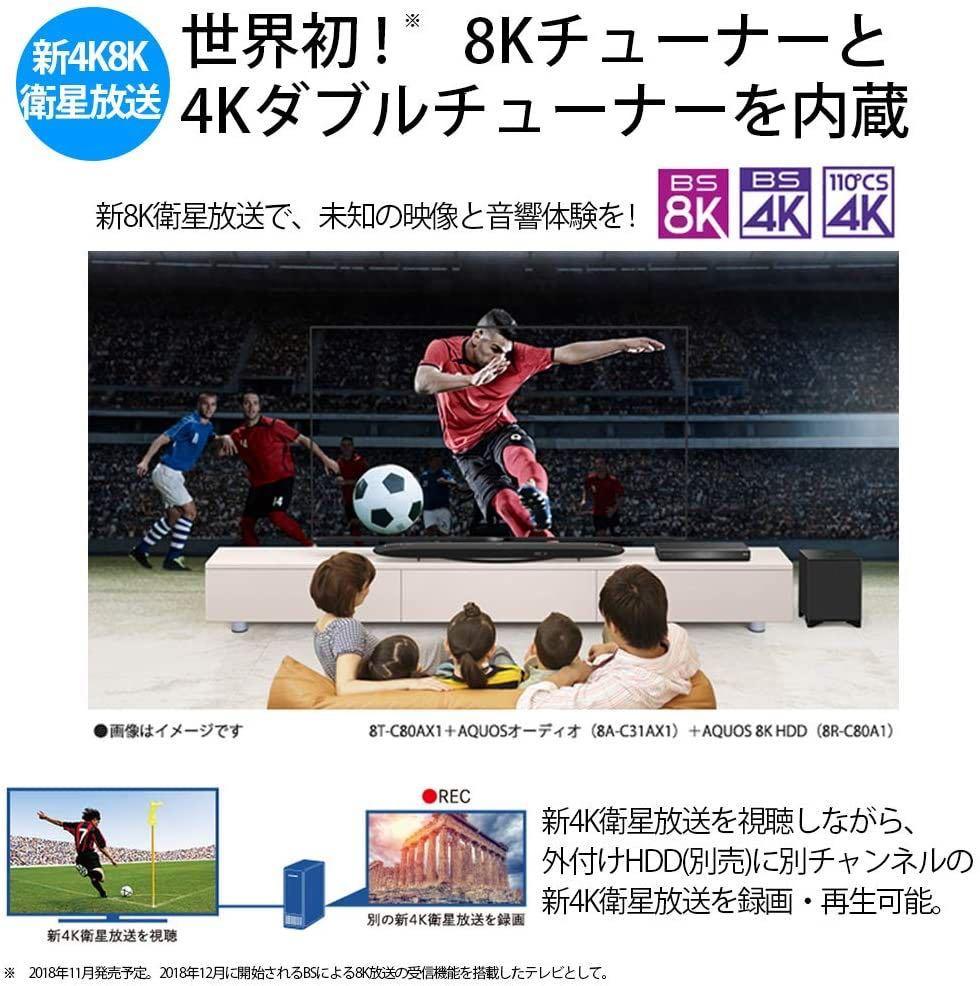 ★即決★新品大特価★シャープ 70V型 液晶 テレビ AQUOS 8T-C70AX1 8K チューナー内蔵 N-Blackパネル 8K倍速液晶 _画像2