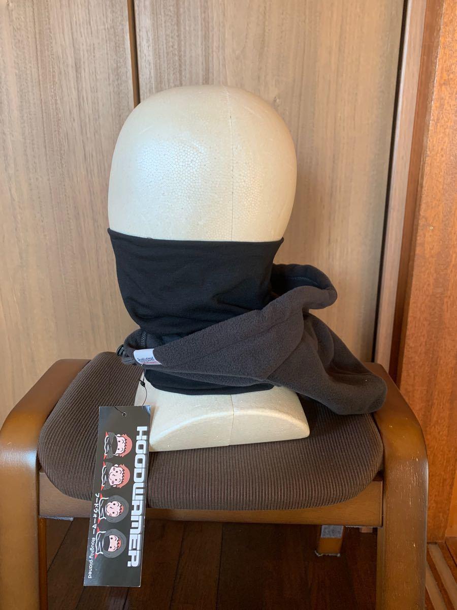 【新品】フリースフードネックウォーマーマスク付(濃いグレー)