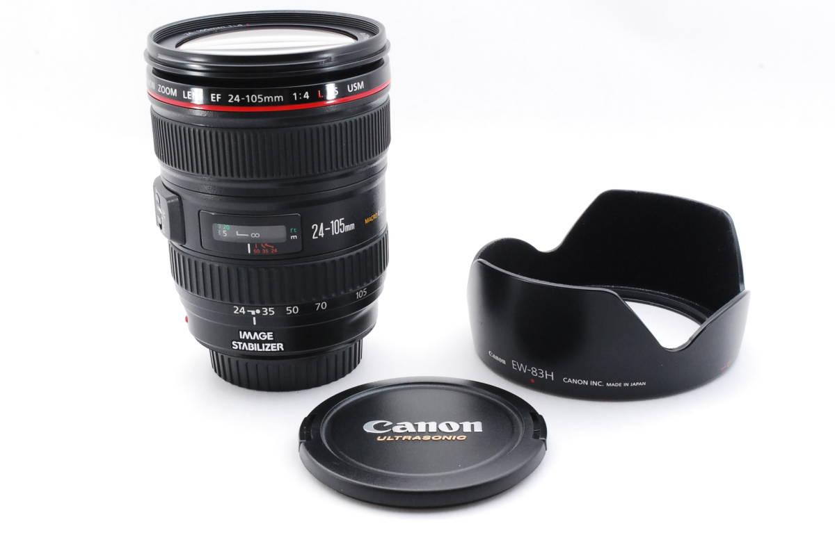 ★☆【美品】 Canon キヤノン EF 24-105mm f/4 L IS USM ズームレンズ☆★_画像10
