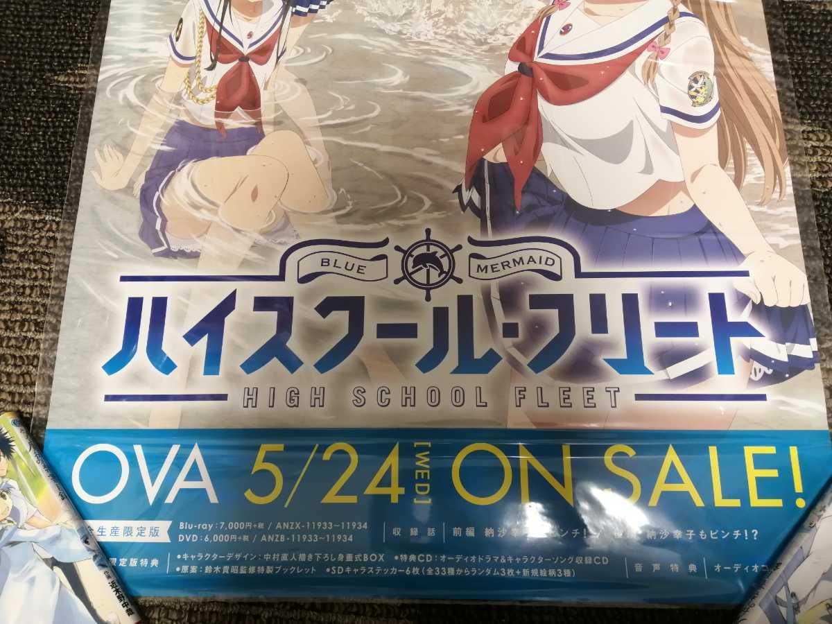 販促用 非売品 ハイスクール・フリート OVA B2ポスター はいふり ハイスクールフリート アニメポスター