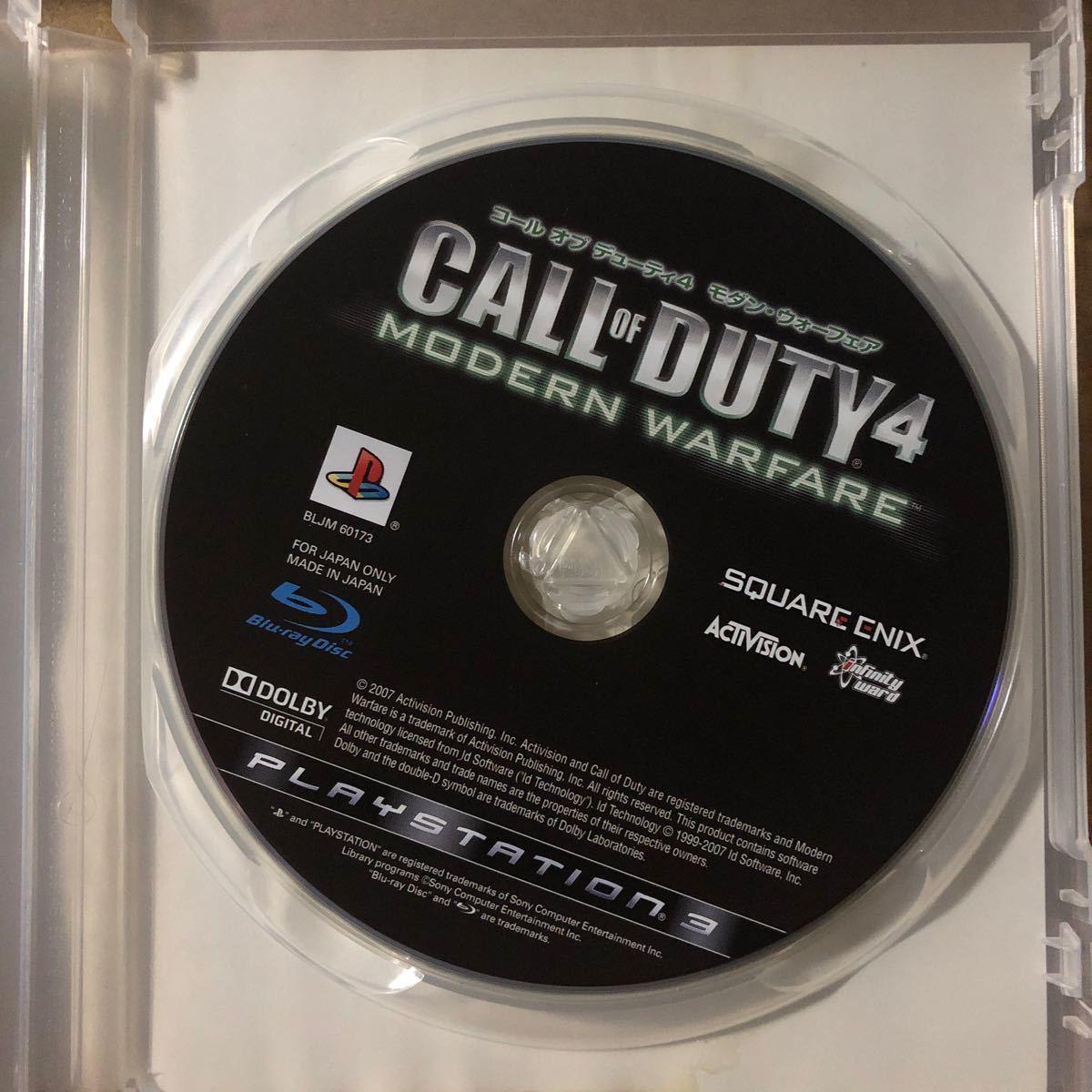コールオブデューティ4 モダン・ウォーフェア PS3