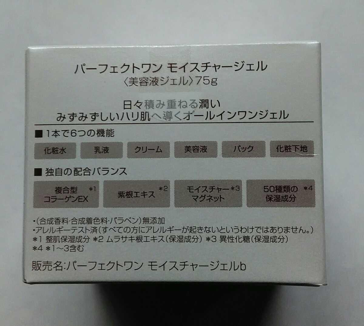 ☆即決☆送料無料☆新日本製薬 パーフェクトワン モイスチャージェル 75g