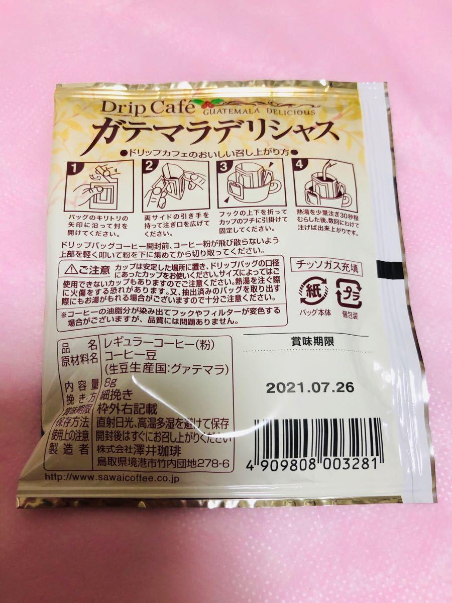 ■4種 詰め合わせ■ ドリップコーヒー 澤井珈琲