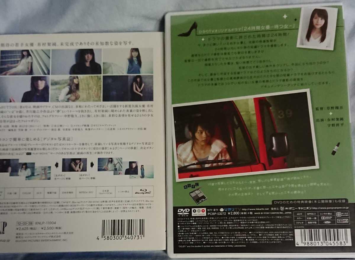 有村架純 直筆サイン入り Blu-ray BOX DVD 限定 サイン 写真集 ブルーレイ 直筆サイン グッズ