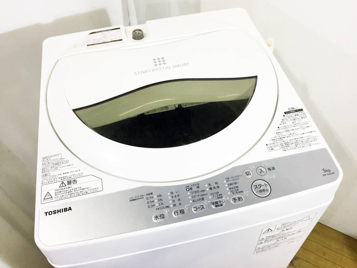 ☆送料無料★2019年製★★超美品 中古★東芝 5㎏ パワフルな水流でしっかり洗う「浸透パワフル洗浄」風乾燥機能。洗濯機【AW-5G6】E386_画像3