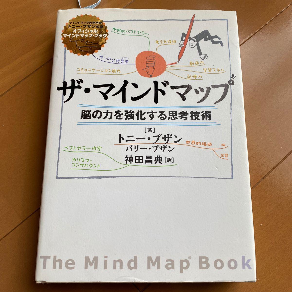 ザ・マインドマップ 脳の力を強化する思考技術  /ダイヤモンド社/トニ-・ブザン (単行本) 中古