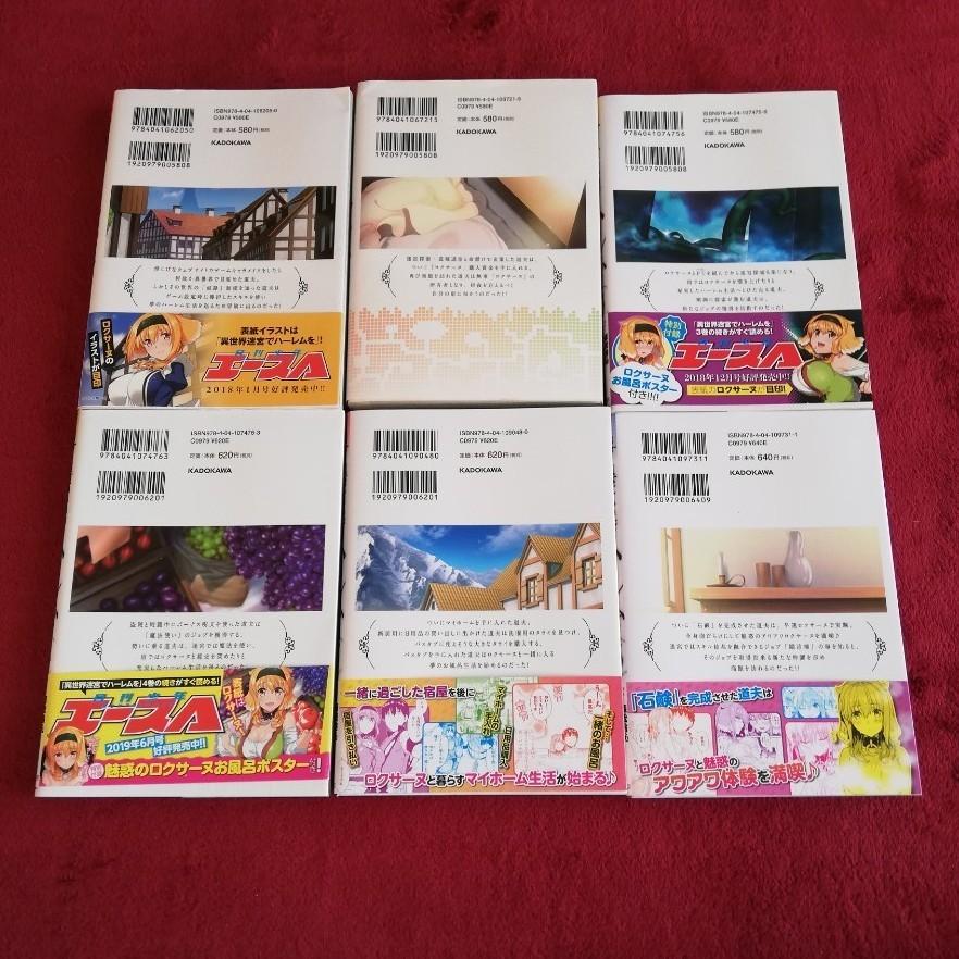 アニメ化決定!異世界迷宮でハーレムを 1~6 既刊全巻セット!5冊初版!
